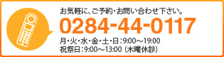 0284-44-0117